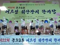 제22회 어르신 위안잔치(..