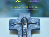 2017년 못골 성당과 부산..