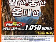 화산&숭산&운대산 3박4일..