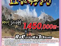 [호도협&옥룡설산] 4박6일..
