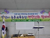양산시 농촌교육농장 역량..