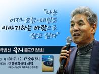 박범신작가 <유리>출판기..