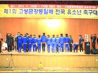 2013 고성 금강통일배 전..