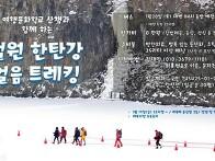 한탄강얼음트레킹_갑니다!..