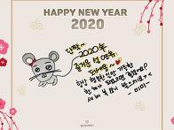 [MIMI] 2020 미미가 보내..