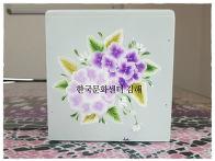 김해 포크아트 꽃..