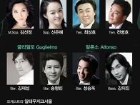 한국소극장오페라축제 11..