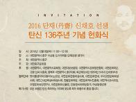 2016 단재 신채호 선생 탄신 136주년 기념..