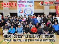 제5회 전국 십일간지 띠 대항 교류대회-②