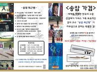 왕검님 송암가검 오픈