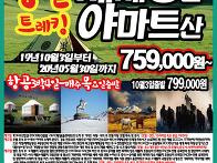 [몽골] 체체궁/야마트산 ..