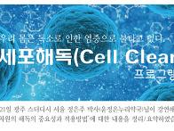 7월 광주스터디 - 세포 해..