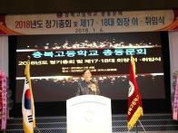 총동문회 정기 총회 및 동문회장 이취임식 ..