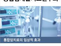 제3회 통합암재활치료연구..