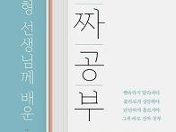[진짜공부] 수희향..