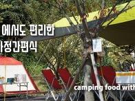 팜스퀘어 캠핑 요리 론칭/..