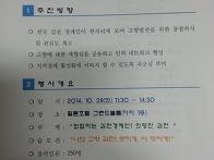 제1회 전국 김천경제인 화..