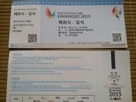 광주 2015 하계 유대회 페..