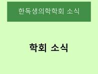 한독생의학학회 소식