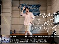SBS 스타킹 452회 '붐'..