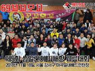 제5회 전국 십일간지 띠 대항 교류대회-①