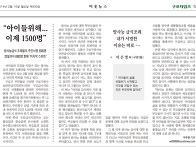[구로타임즈-인터뷰] 방사..