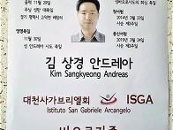 김상경안드레아 형제의 종..
