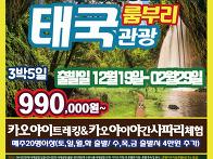 [태국] 카오야이 국립공원..