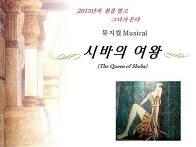 """뮤지컬 """"시바의 여왕"""" 기.."""