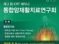 제2회 통합암재활치료연구..
