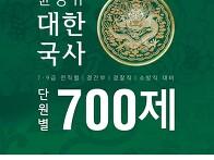 [신간안내]윤승규 대한국사..