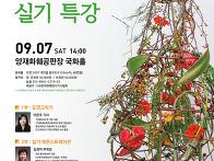 2019년 추계세미나 화훼장..