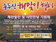 2020 경자년 새해 해맞이 ..