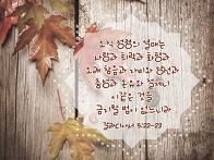 오직 성령의 열매는 사랑과..