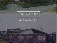 대전/청주 포장이사 전문업..
