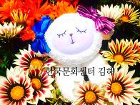 김해 양말인형 김..