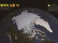 얼음왕국의 보물 10