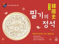 2019 필기의정석(개정3판..