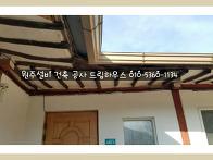 귀래 000님 주택 사진  ..