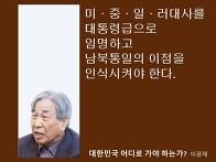 통일 · 외교 역량..