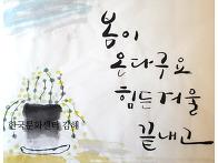 김해 캘리그라피 ..