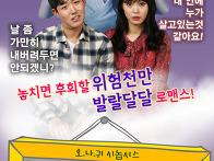 오나의귀신님 - 광주공연]..