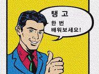 [부산취미탱고동호회]뿌에..