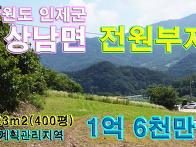 인제군 상남면 토지 1,3..