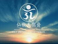 민족종교 선교(仙敎), 선..