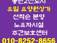 동탄2 유일 요양원허가상가..