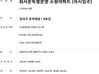 양천구 목동 신축아파트 ..