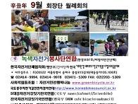 9월 회장단월례회의안건