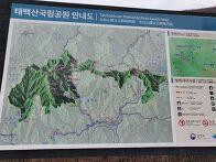 태백산국립공원 (..