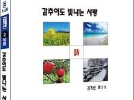 김계선 시인의 제2시집-(..